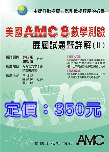 AMC8(2)定價封面.jpg