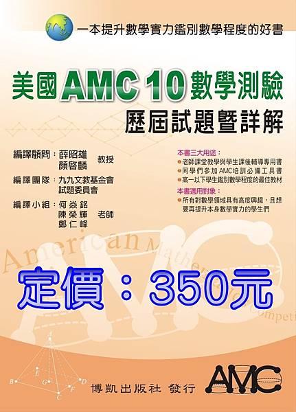 AMC10定價封面.jpg