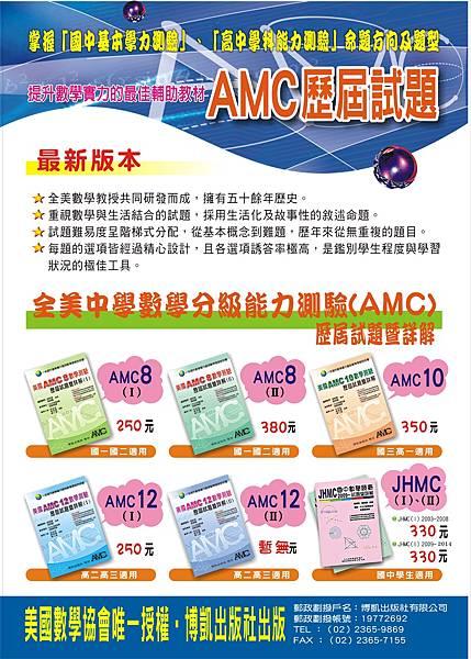 AMC-DM.jpg