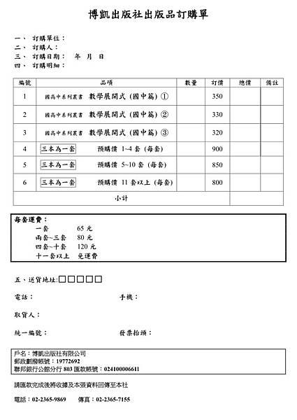 數學展開式訂購單.jpg