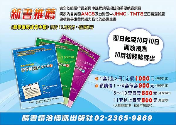數學展開式國中篇1-3冊-DM-1.jpg