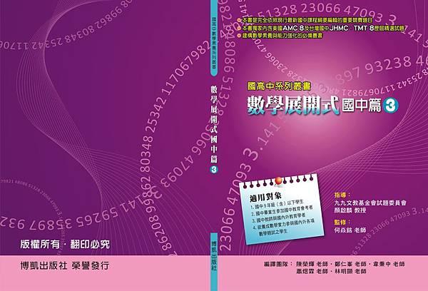 數學展開式國中篇第3冊封面--印刷檔..jpg