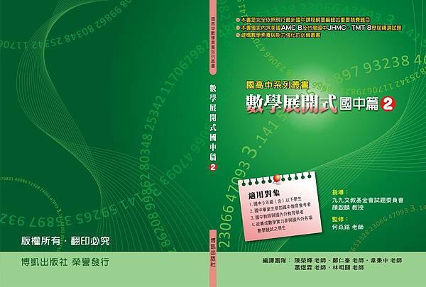 數學展開式國中篇第2冊封面--印刷檔..jpg