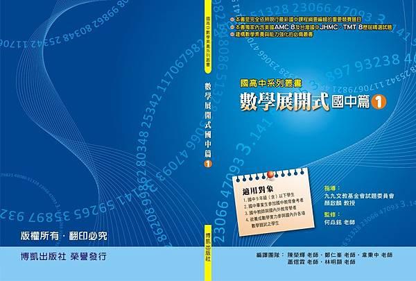 數學展開式國中篇第1冊封面-印刷檔..jpg
