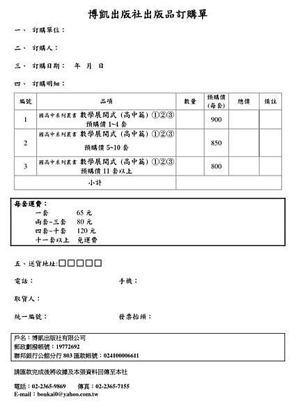 數學展開式訂購單(高中).jpg