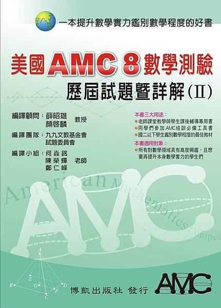 AMC8(II)封面(正).jpg