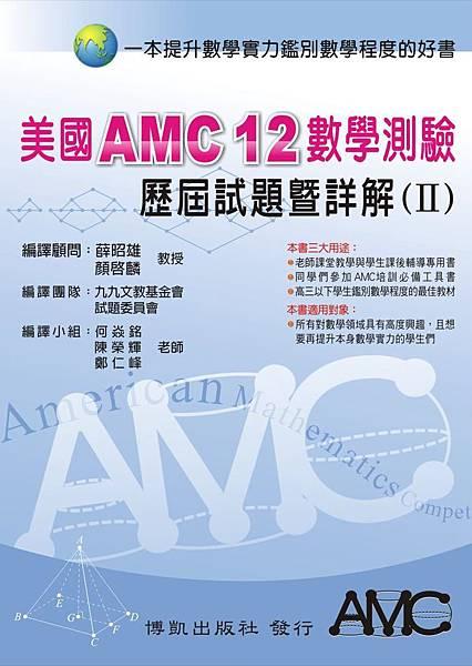 AMC12(II)封面(正).jpg