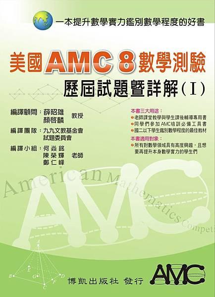 AMC8(I)封面(正).jpg