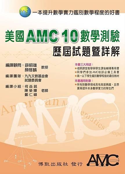 AMC10封面(正).jpg