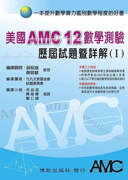 AMC12(I)封面(正).jpg