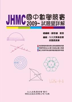 JHMC(II)封面(正).JPG