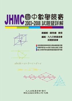 JHMC(I)封面(正).JPG