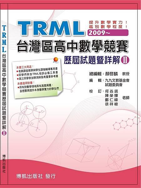 TRML(II)封面.jpg