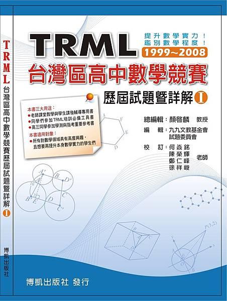 TRML(I)封面.jpg