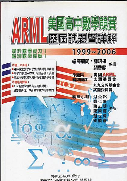 ARML.jpg