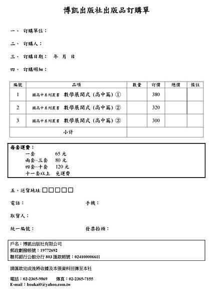 數學展開式訂購單(高中篇).jpg