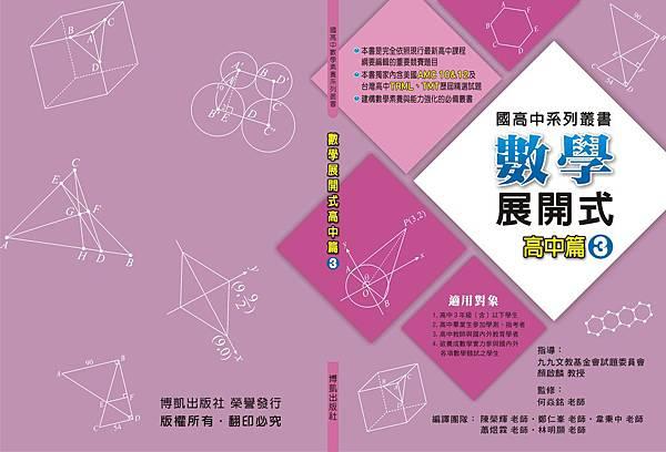 高中篇第三冊封面--印刷檔..jpg