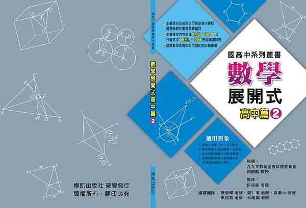 高中篇第二冊封面--印刷檔..jpg