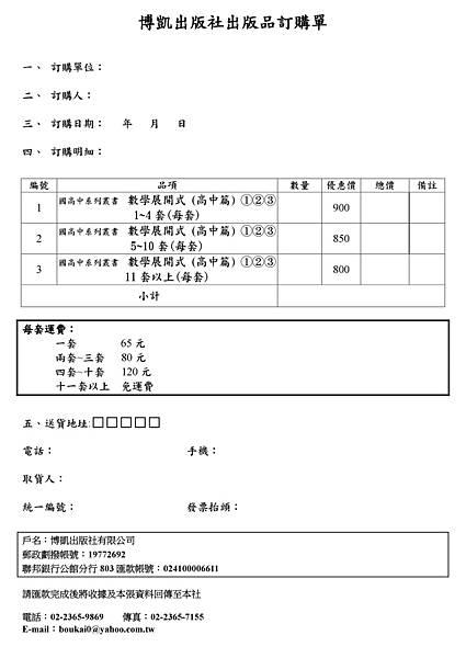 數學展開式訂購單(高中篇)優惠價.jpg
