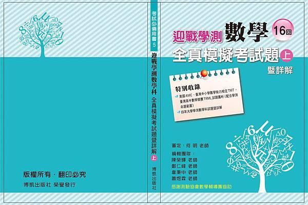 01-數學學測全真模考試題(上)封面--看樣小檔.jpg