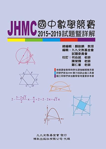 JHMC(III)-印刷檔.JPG