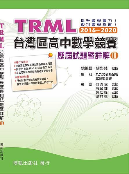 TRML(III)封面.jpg