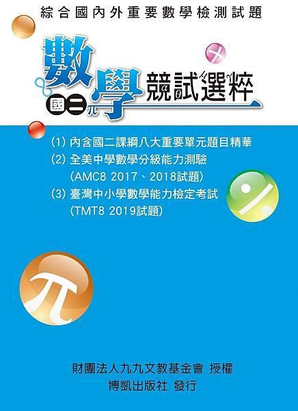 數學競試選粹-國二封面.jpg