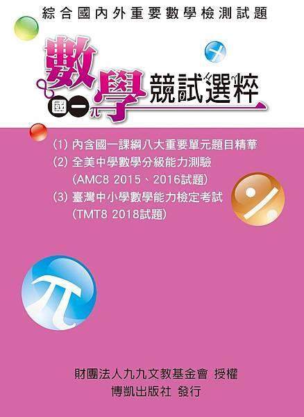 數學競試選粹-國一封面.jpg