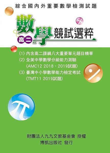 03.數學競試選粹--高二封面.jpg