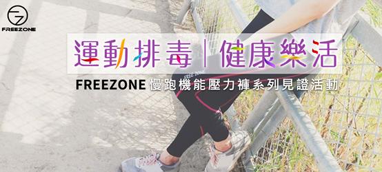 台灣製造專業壓力褲推薦6