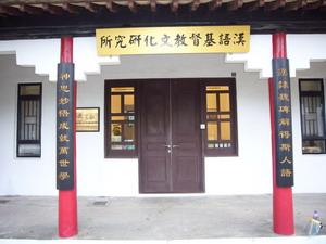 漢語研究所.jpg