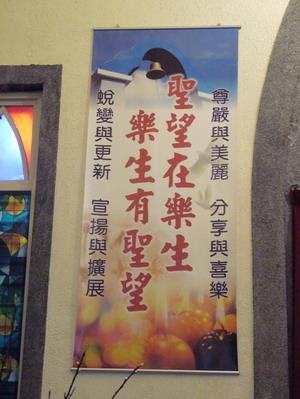 2-6-聖望標語.jpg