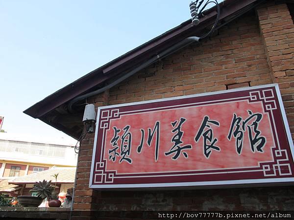 三義穎川堂 002.jpg