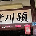 三義穎川堂 017.jpg