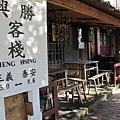 采園居+勝興車站 029.jpg