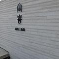 采園居+勝興車站 066.jpg