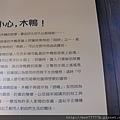 三義一ㄚ箱寶 039.jpg