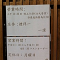 一凜日本拉麵 008.jpg