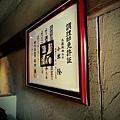 一凜日本拉麵.103.2.15 042.jpg