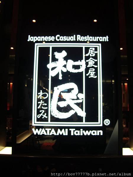 台中大遠百和民日式定食 003.jpg