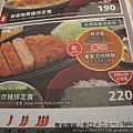 台中大遠百和民日式定食 018.jpg