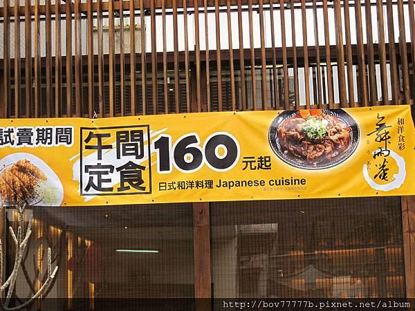 精明街11號舞雨菴 010.jpg