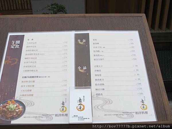 精明街11號舞雨菴 011.jpg