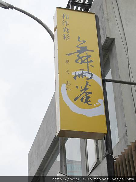 精明街11號舞雨菴 012.jpg