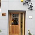 精明街11號舞雨菴 014.jpg