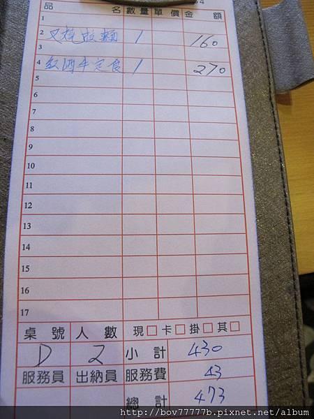精明街11號舞雨菴 067.jpg