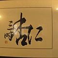 台中三時茶房 036.jpg