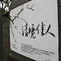 103.04.09清境之青青草原 001.jpg