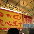103.04.09清境之青青草原 045.jpg