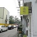 窩柢咖啡公寓 004.jpg